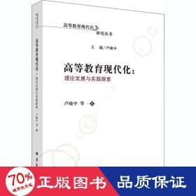 高等教育現代化:理論發展與實踐探索