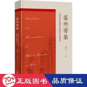 鑒外寄象——中國文學在西班牙的翻譯與傳播