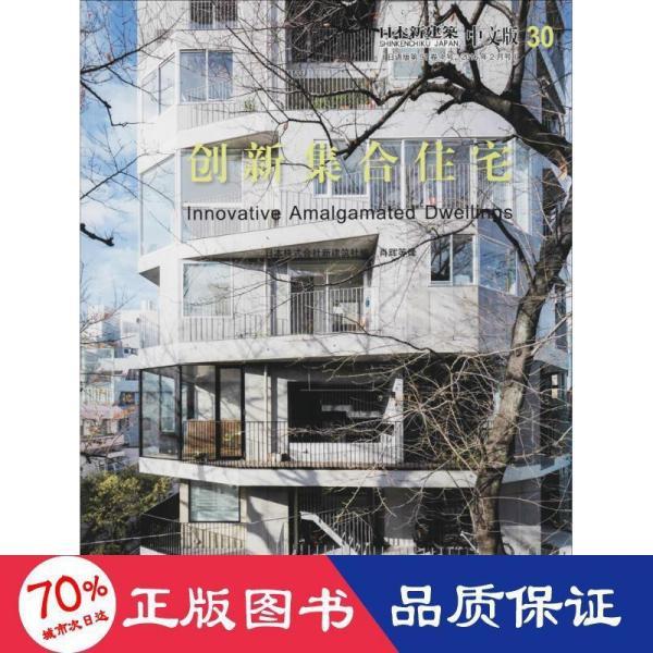 创新集合住宅