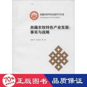 西藏农牧特产业发展 社会科学总论、学术 杨西 新华正版