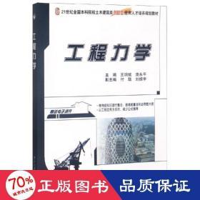 工程力学/王明斌 大中专文科文教综合 王明斌,庞永 新华正版