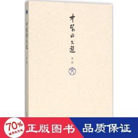 中医好文选(第1辑)