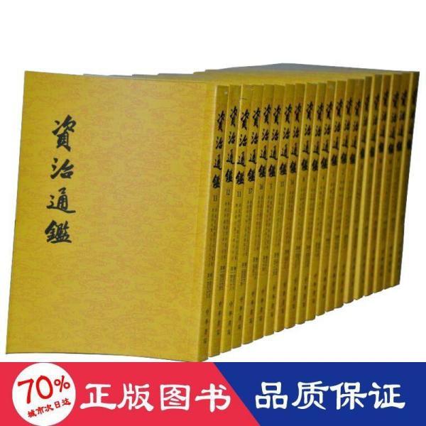 资治通鉴  中国历史 (宋)司马光  新华正版