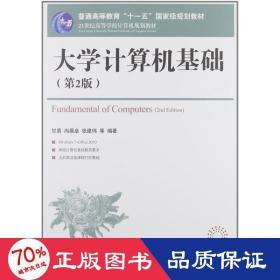 """大学计算机基础(第2版)(普通高等教育""""十一五""""国家级规划教材)"""