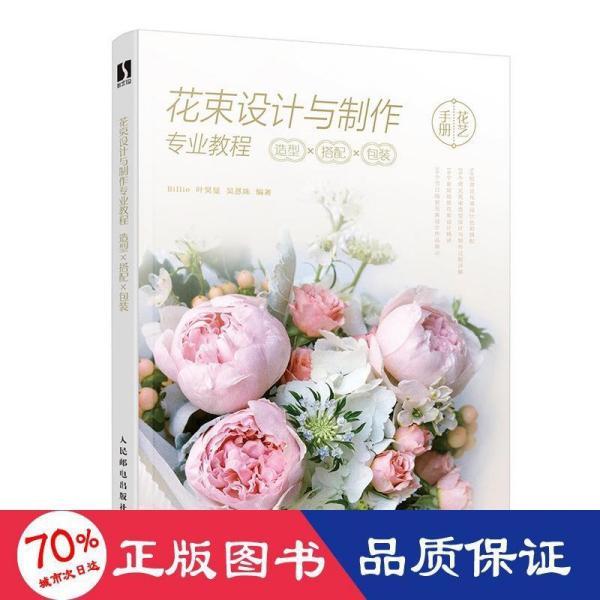 花束设计与制作专业教程 造型×搭配×包装