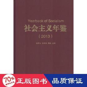 社会主义年鉴(2013)