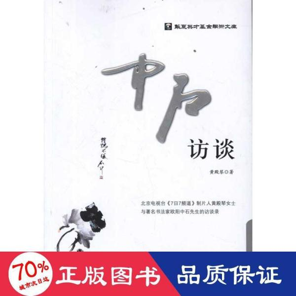 华夏英才基金学术文库:中石访谈