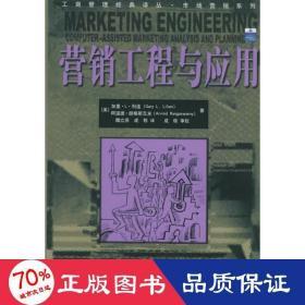 營銷工程與應用