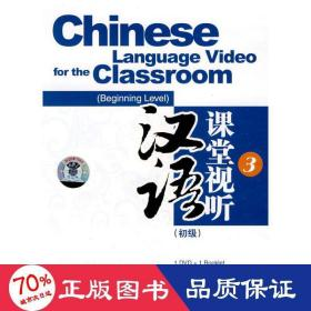 汉语课堂视听 初级 3(1dvd+1booklet) 语言-汉语  本社 编 新华正版