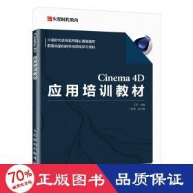 Cinema 4D应用培训教材