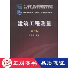 建筑工程測量 第3版 大中專理科化工 周建鄭 新華正版