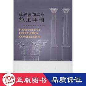 建筑装饰工程施工手册 建筑工程  新华正版