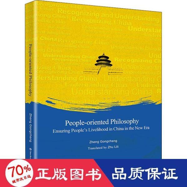 以人民为中心:新时代中国民生保障(英文版)