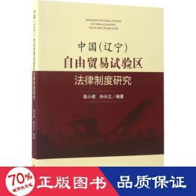 中國(遼寧)自由貿易試驗區法律制度研究