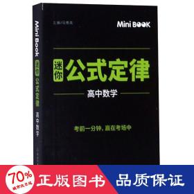 MiniBook迷你公式定律高中数学