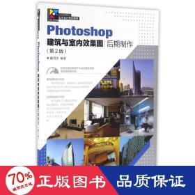 Photoshop建筑与室内效果图后期制作(第2版)