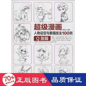 超級漫畫人物設定與素描技法100例 Q版篇