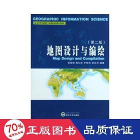 地图设计与编绘.第2版 科技综合 祝国瑞、郭礼珍、尹贡白、徐永利编著 新华正版