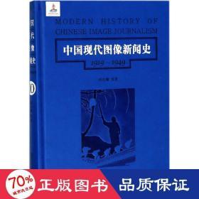 中国现代图像新闻史 : 1919-1949 . 10