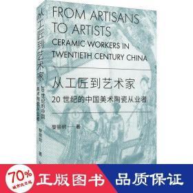 從工匠到藝術家:20世紀的中國美術陶瓷從業者