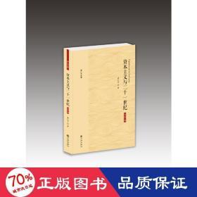 黄仁宇全集:资本主义与二十一世纪(大字本)