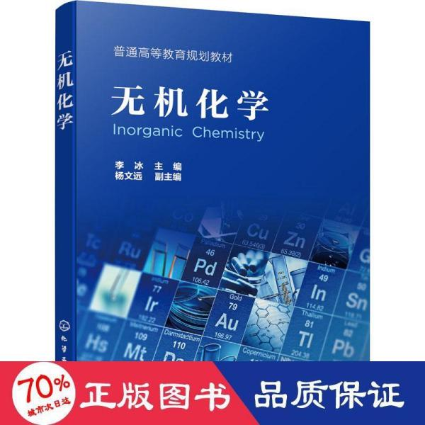 无机化学(李冰)
