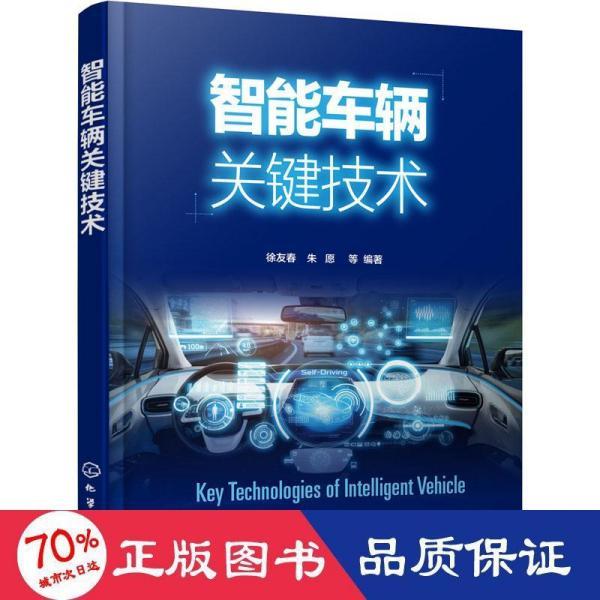 智能车辆关键技术