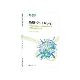 数据科学与工程导论 大中专文科社科综合 王伟 刘垚 新华正版