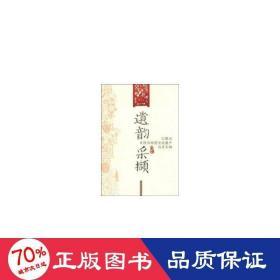 遗韵采撷:日照市首批非物质文化遗产名录专辑