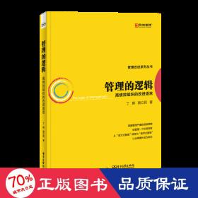 管理的逻辑――高绩效组织的改进语言