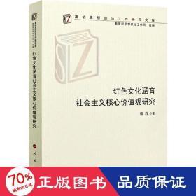 红涵育社会主义核心价值观研究 政治理论 韩玲 新华正版