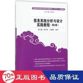信息系統分析與設計實踐教程(第2版)