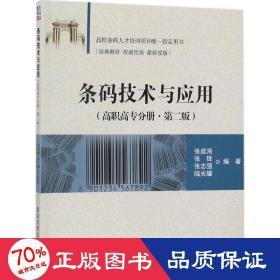 條碼技術與應用(高職高專分冊·第二版)