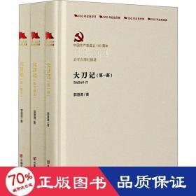 大刀记(全3册) 历史、军事小说 郭澄清 新华正版