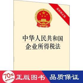 中華人民共和國企業所得稅法(最新修正版)