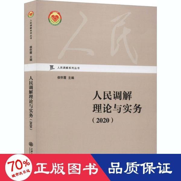 人民调解理论与实务(2020)/人民调解系列丛书