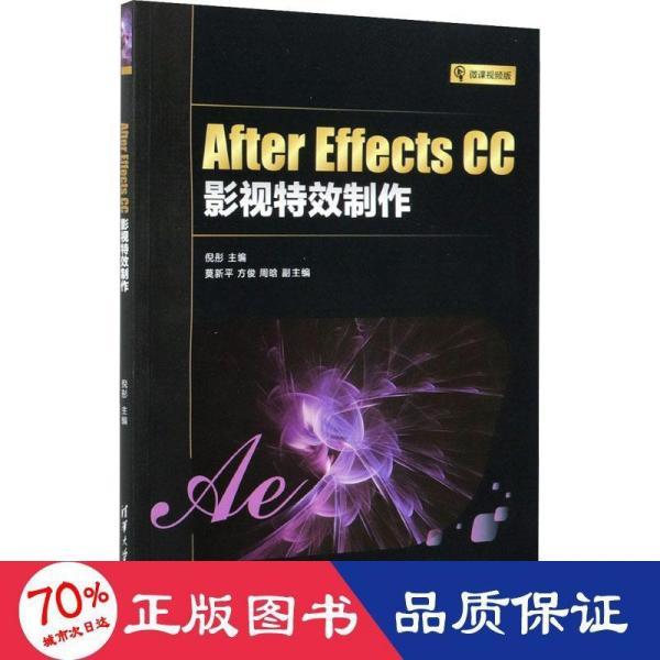 After Effects CC影视特效制作