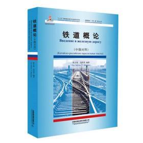 鐵道概論·中俄對照