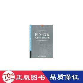 """新思维""""十二五""""全国高职高专系列规划教材:国际结算"""