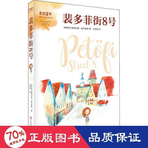 美丽童年国际儿童小说书系:裴多菲街8号