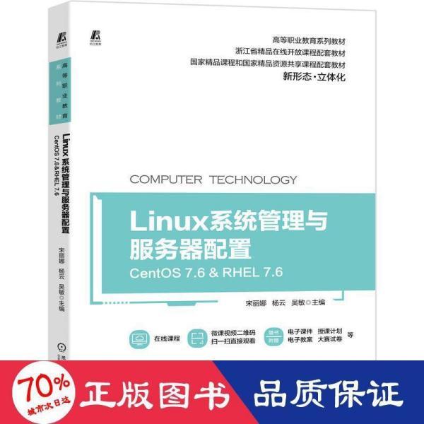 Linux系统管理与服务器配置(CentOS 7.6&RHEL 7.6)