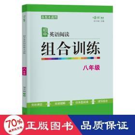 新版初中英语阅读组合训练组合突破初二八年级全一册通用版完型填空读写综合阅读理解