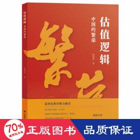 估值逻辑:中国的繁荣