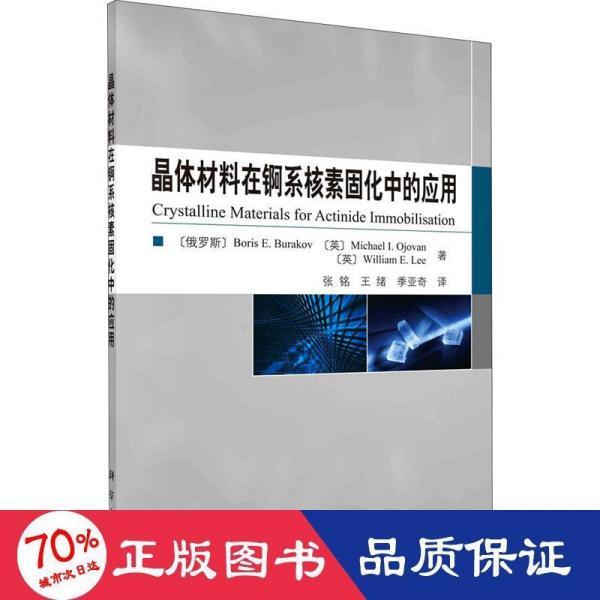 晶体材料在锕系核素固化中的应用