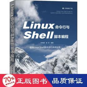 Linux命令行与Shell脚本编程
