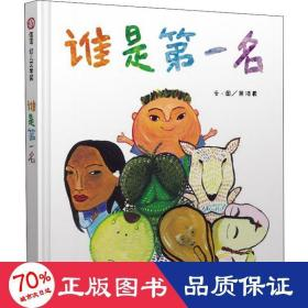 谁是名 儿童文学 萧湄羲 新华正版