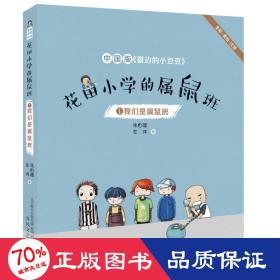 花田小学的属鼠班1-我们是属鼠班(全彩美绘注音)中国版《窗边的小豆豆》