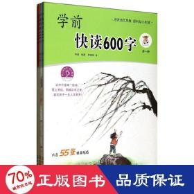 學前快讀600字(全四冊)