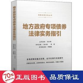 地方政府专项债券法律实务指引
