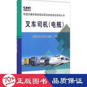 叉車司機(電瓶)/軌道交通裝備制造業職業技能鑒定指導叢書